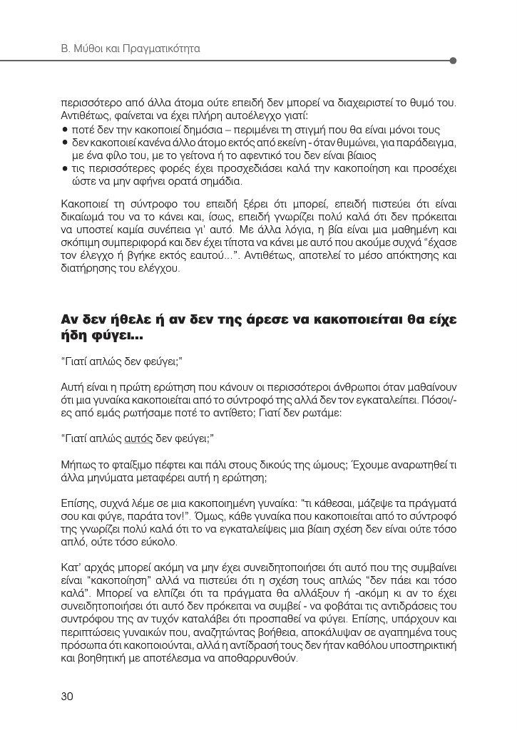 2f7e800c65 Index of  Odigos apodrasis online files mobile